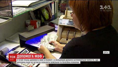 МВФ затримує черговий транш допомоги Україні