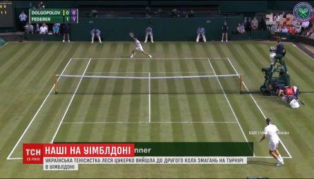 Результаты украинских теннисистов на Уимблдонском турнире