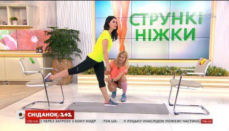 Комплекс вправ для струнких ніг від Ксенії Литвинової