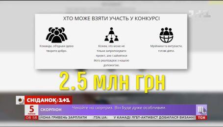 Стартовал первый всеукраинский конкурс социальных проектов