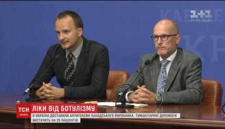 В Україну завезли ліки від ботулізму