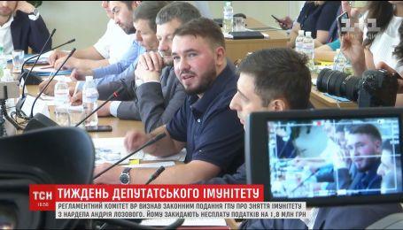 Регламентний комітет визнав законним подання Луценка на зняття імунітету з нардепа Лозового