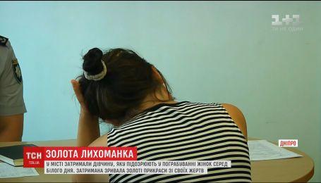 Правоохоронці Дніпра затримали 20-річну дівчину, яка серед білого дня грабувала жінок