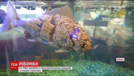 Японские ученые представили аквариум с рыбами-роботами