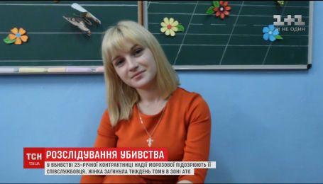 Стали відомі шокуючі подробиці смерті 23-річної військової Надії Морозової