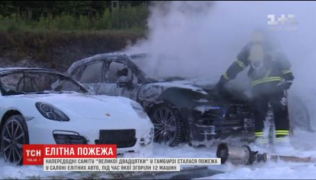 """Напередодні саміту """"G20"""" у Гамбурзі згоріли 12 елітних машин """"Porsche"""""""