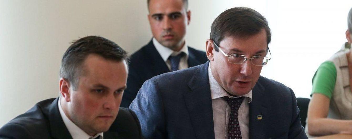 Холодницкий открыл два дела против Луценко по заявлениям Ляшко