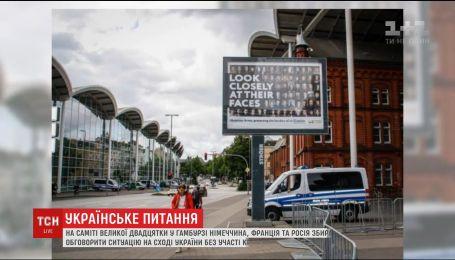 """Перед саммитом """"Большой 20"""" в Гамбурге появились плакаты с украинскими военными"""