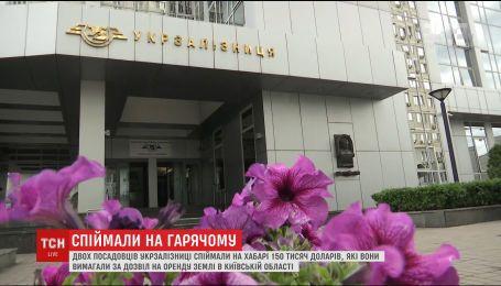"""Правоохранители задержали двух должностных лиц """"Укрзализныци"""" на земельной махинации"""