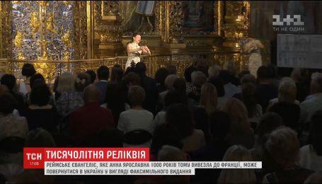 В Софийском соборе спела оперная звезда, чтобы вернуть в Украину Реймское Евангелие