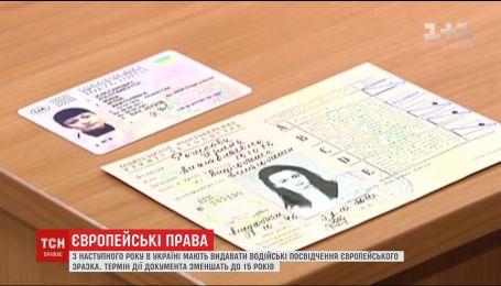 Нові вимоги: в Україні почнуть видавати водійське посвідчення європейського зразка