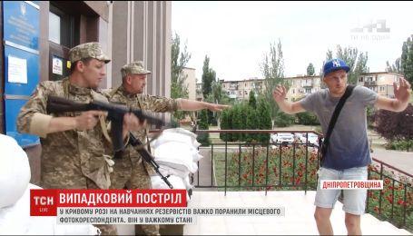 В Кривом Роге во время учений для резервистов подстрелили фотокорреспондента