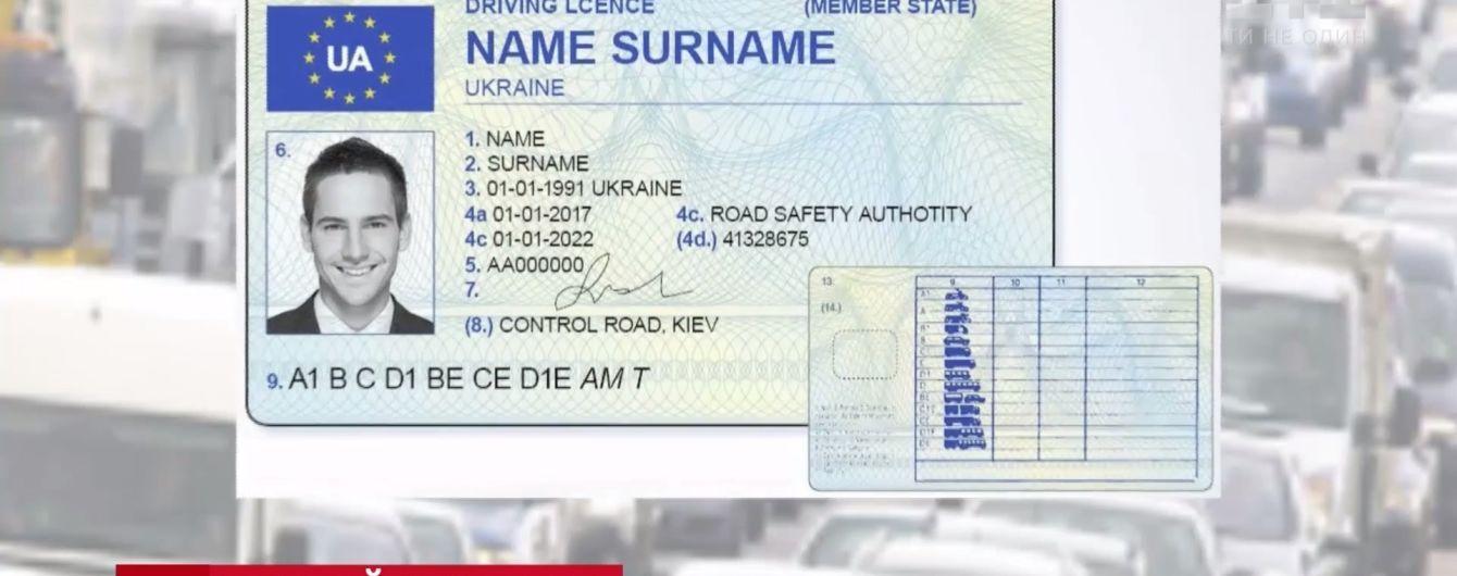 """""""Европейские"""" права в Украине: замена водительского удостоверения не будет обязательной для всех"""