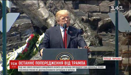 Трамп в Варшаве призвал Россию прекратить дестабилизацию Украины