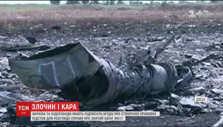 Україна та Нідерланди підпишуть угоду щодо створення правових підстав для розгляду справи MH17