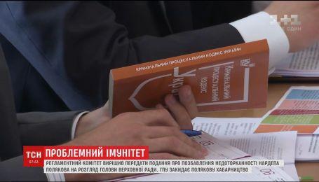 Регламентный комитет рассмотрит дело члена БПП Борислава Розенблатта