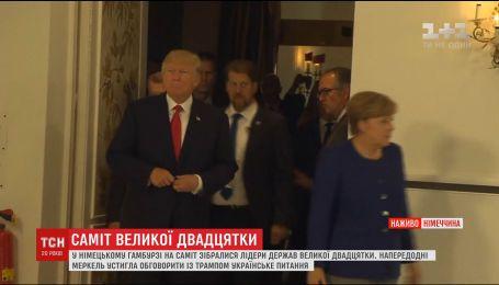 Трамп проведет первую встречу с президентом РФ в немецком Гамбурге