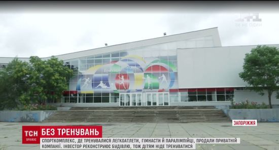 У Запоріжжі найбільший спорткомплекс продали фітнес-клубу: діти змушені тренуватися на вулиці