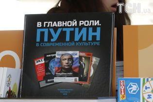 Один запрет и спор вокруг убытков. Результаты санкций в отношении пропагандистских книжек из РФ
