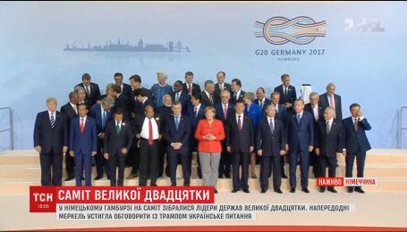 Трамп и Путин впервые пожали друг другу руки на саммите G20