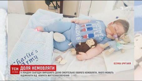 Лікарі можуть будь-якої миті відключити маленького Чарлі від апарату життєзабезпечення