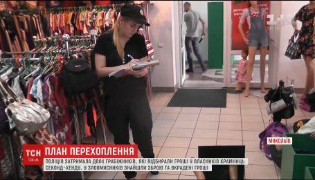 У Миколаєві поліцейські в цивільному затримали грабіжників крамниць секонд-хенду