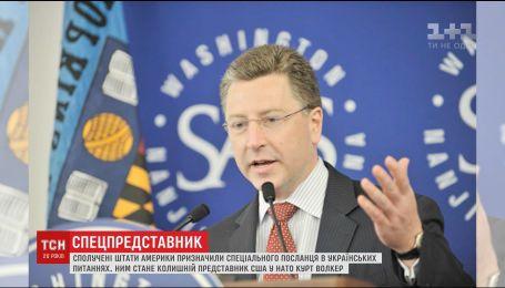 Сполучені Штати призначили спеціального посланця в українських питаннях