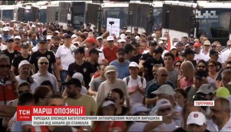 Турецька опозиція багатотисячним маршем вирушила від Анкари до Стамбула