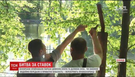 Битва за ставок: на Вінниччині зону відпочинку сільрада передала у приватну власність