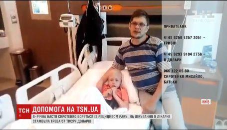 Перемогти хворобу удруге: 6-річна Настя потребує допомоги небайдужих у боротьбі з раком