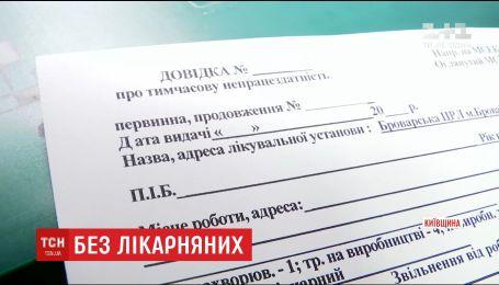 У двох областях України кілька місяців тисячі хворих не можуть отримати лікарняні