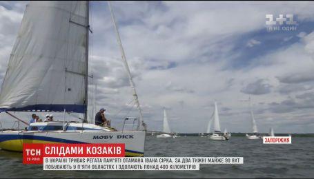 Регата пам'яті отамана Івана Сірка: майже 90 яхт планують за два тижні здолати 400 кілометрів