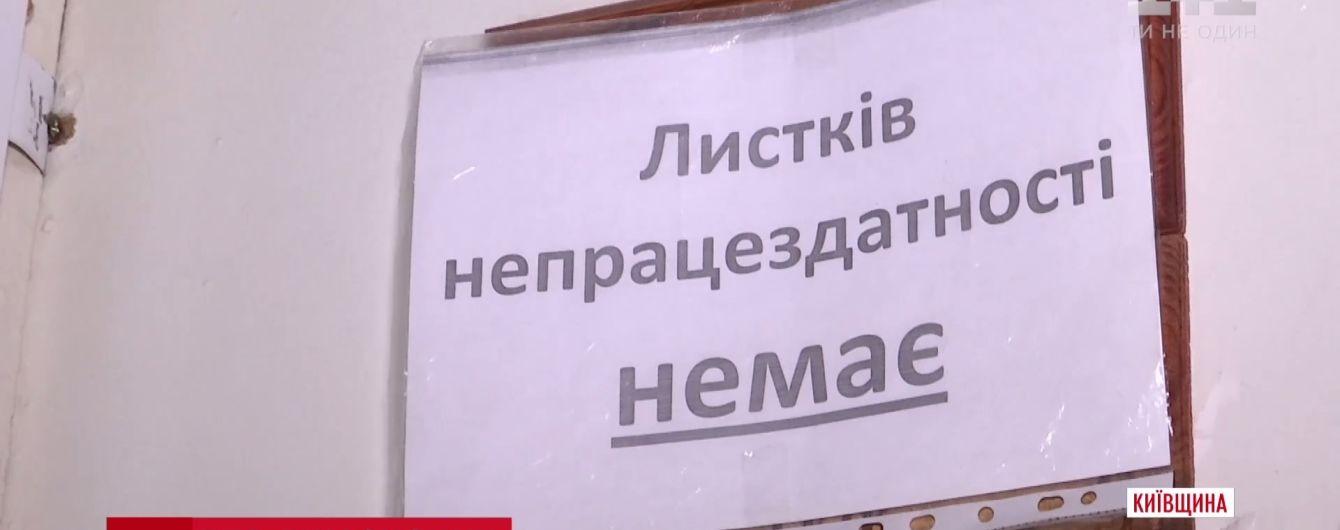 """Дефіцит лікарняних: тисячі українців не можуть отримати """"заповітний"""" аркуш непрацездатності"""