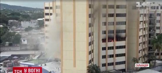 Вогняна пастка в міністерстві фінансів Сальвадору: люди вистрибували з 10-поверхової висоти