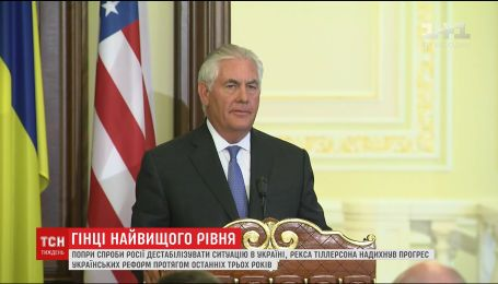 Россия должна сделать первый шаг для деэскалации конфликта в Украине, - Рекс Тиллерсон