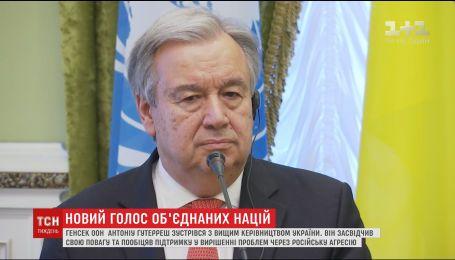 Генсек ООН Антоніо Гутерреш зустрівся з вищим керівництвом України