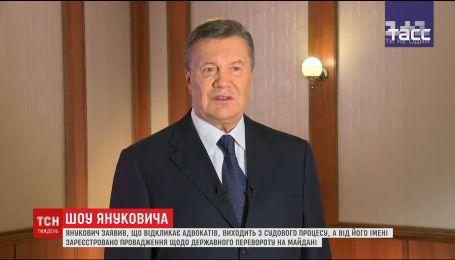 От имени Януковича зарегистрировали производство по государственному перевороту на Майдане