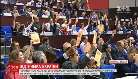 ОБСЄ закликала Росію звільнити Крим та припинити підтримку терористів на Донбасі