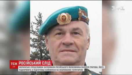 Українські спецслужби затримали росіянина Валерія Гратова, який тренував бойовиків