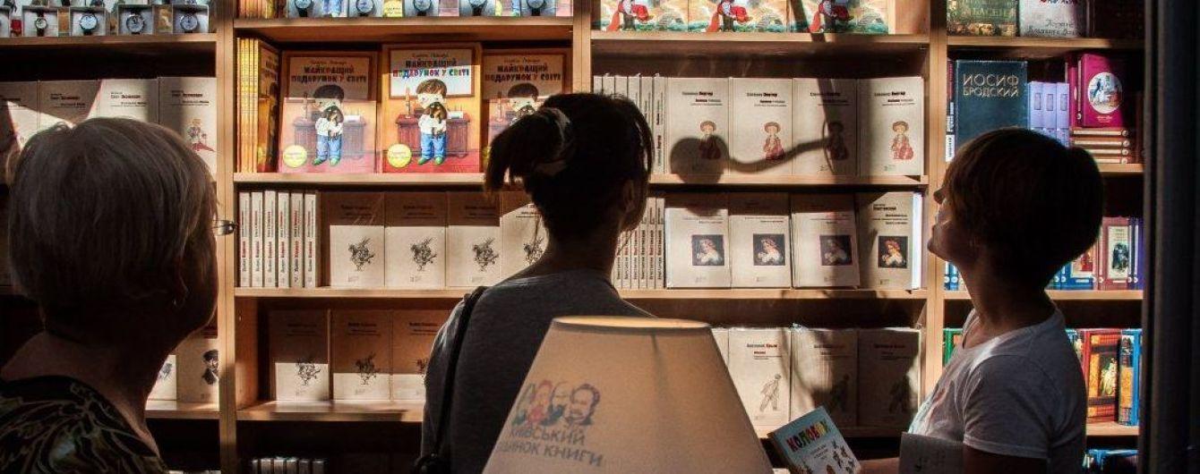 Форум видавців-2017: організатори оприлюднили тему ярмарку та список гостей