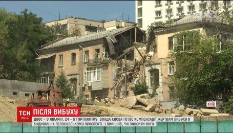 Після вибуху в житловому будинку Києва в лікарні залишається двоє людей