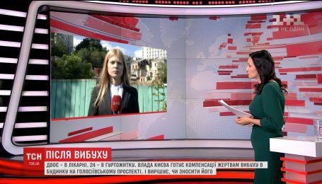 Мешканці зруйнованого будинку у Голосієво відкидають версію побутового газу