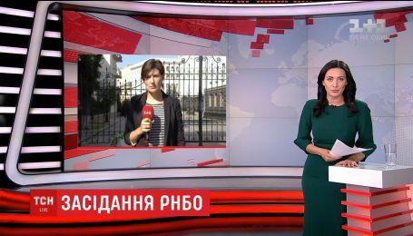 На закритому засіданні РНБО обговорюють закон про реінтеграцію Донбасу