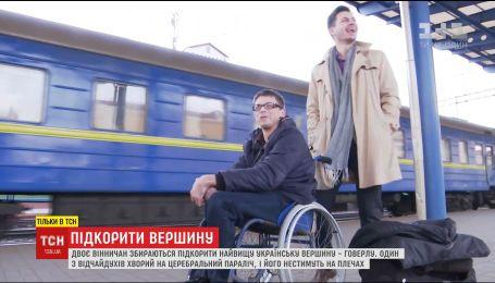 Житель Винницы собирается выйти на Говерлу, неся на плечах друга с церебральным параличом