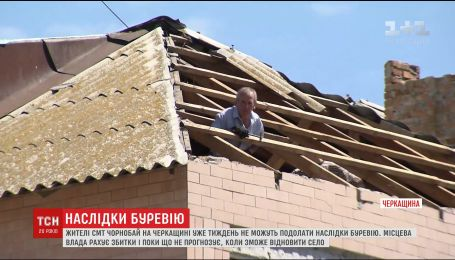 На Черкасчине 80% жителей райцентра до сих пор остаются без крыши над головой
