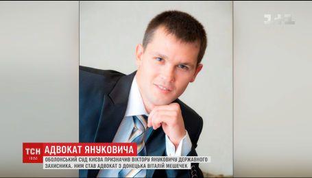 У справі про держзраду Януковичу призначили державного захисника