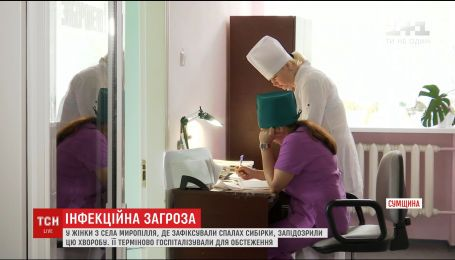На Сумщині у 49-річної жінки запідозрили захворювання на сибірку