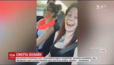 Пасажирка авто у Чехії випадково зняла останні хвилини свого життя на камеру