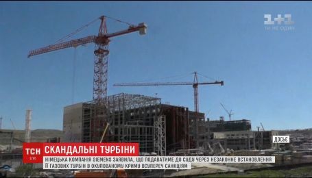Німецька компанія планує позиватися до Росії через ввезення турбін до Криму, попри санкції