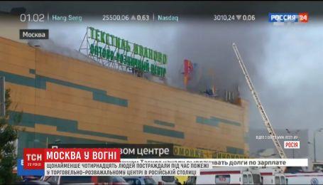В Москве произошел пожар в торгово-развлекательном центре